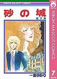 砂の城 7 (りぼんマスコットコミックスDIGITAL)