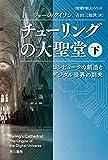 チューリングの大聖堂 下: コンピュータの創造とデジタル世界の到来 (ハヤカワ文庫 NF 492)