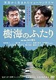 樹海のふたり[DVD]