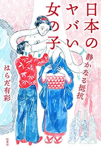 日本のヤバい女の子 静かなる抵抗