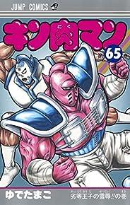 キン肉マン 65 (ジャンプコミックス)