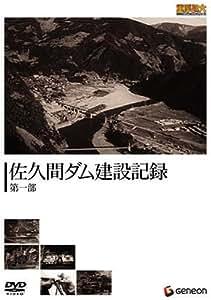 重厚長大・昭和のビッグプロジェクトシリーズ 佐久間ダム建設記録 第一部 [DVD]