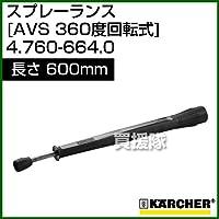 ケルヒャー 高圧洗浄機用 スプレーランス AVS(360゜回転式) 600mm 4.760-664.0