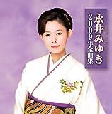 永井みゆき2009年全曲集