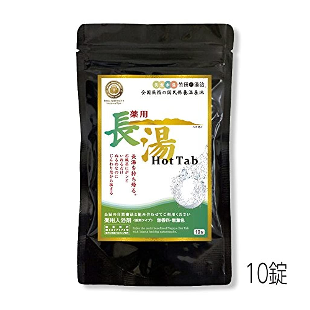 コメントリール胚Hot Tab 重炭酸入浴剤 (医薬部外品) 薬用長湯ホットタブ (長湯温泉を再現した 美容健康入浴剤) 10錠 (医薬部外品)