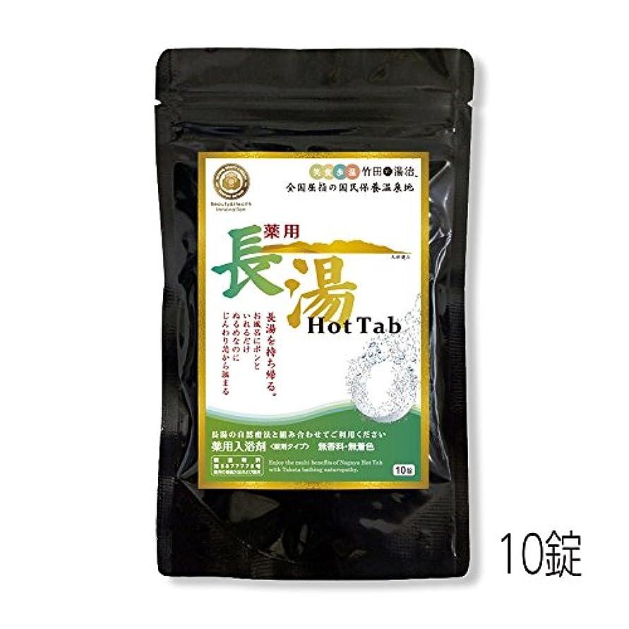 Hot Tab 重炭酸入浴剤 (医薬部外品) 薬用長湯ホットタブ (長湯温泉を再現した 美容健康入浴剤) 10錠 (医薬部外品)