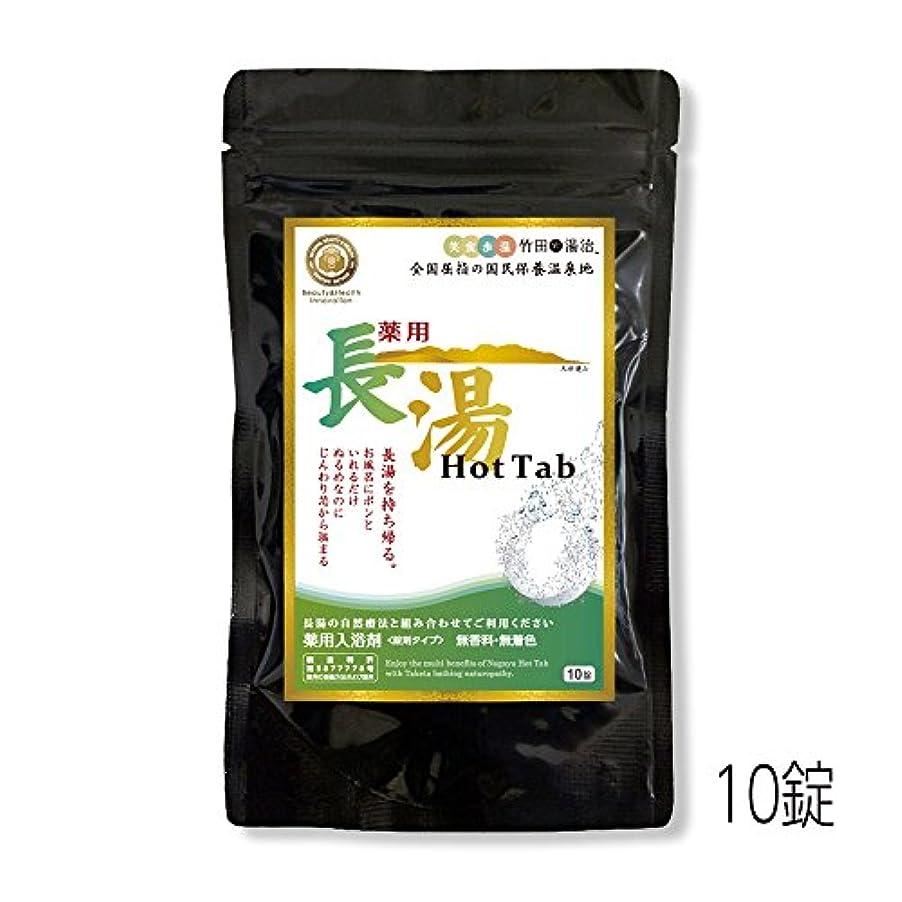 エンジニアリング予防接種する一回Hot Tab 重炭酸入浴剤 (医薬部外品) 薬用長湯ホットタブ (長湯温泉を再現した 美容健康入浴剤) 10錠 (医薬部外品)