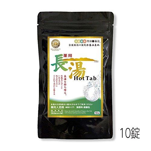 薬用長湯ホットタブ Hot Tab 10錠入り 重炭酸入浴剤