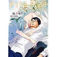 2119 9 29 (ショコラ文庫)