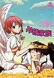 神様家族 3巻 (3) (MFコミックス)