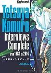 小室哲哉インタビューズ Tetsuya Komuro Interviews Complete from 1984 to 2014