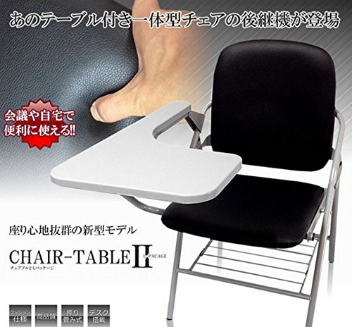 テーブル 付き 一体型 チェア 折り畳み式 会議 自宅 介護 収納 簡易 クッション付き チェアブル2 SD-CHBLE02