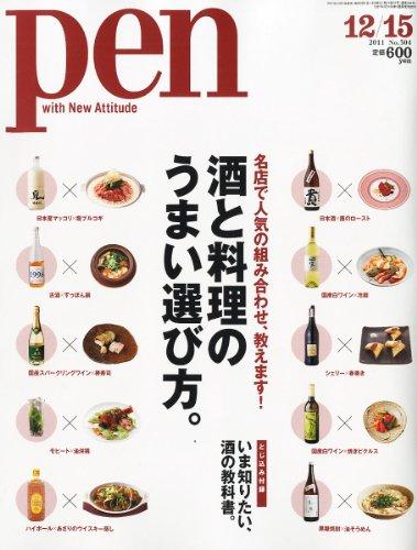 Pen (ペン) 2011年 12/15号 [雑誌]の詳細を見る