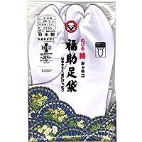 (福助)Fukusuke 白足袋 3155 のびる綿キャラコ 5枚こはぜ なみ型 (25.0)