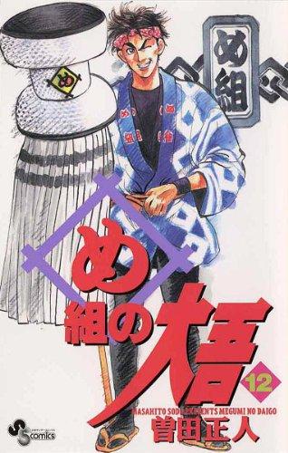 め組の大吾(12) (少年サンデーコミックス)