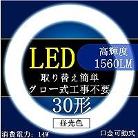 led蛍光灯丸型30w形昼光色6000K LEDサークライン30W LED丸型蛍光灯30W型 (1個入)
