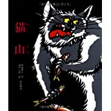 猫山 (創作絵本38)