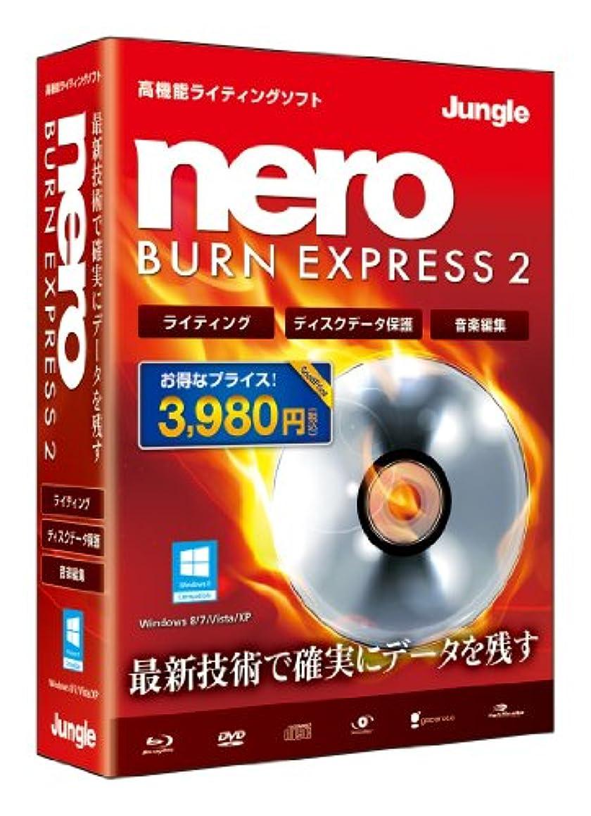 繊細カップル台風Nero BurnExpress 2