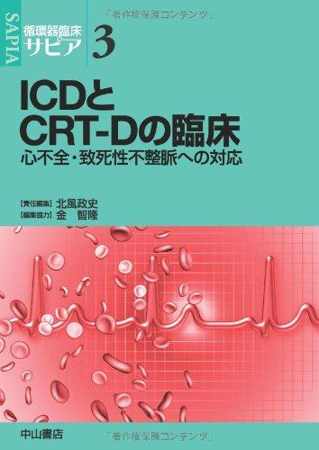 ICDとCRT-Dの臨床―心不全・致死性不整脈への対応 (循環器臨床サピア)