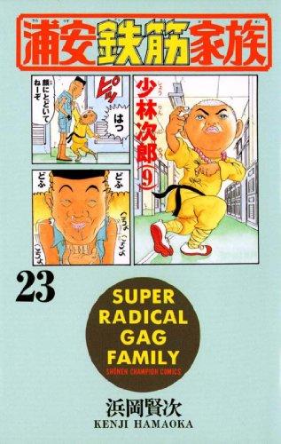 浦安鉄筋家族(23) (少年チャンピオン・コミックス)