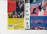 東京の休日 [VHS]