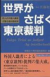 世界がさばく東京裁判―85人の外国人識者が語る連合国批判