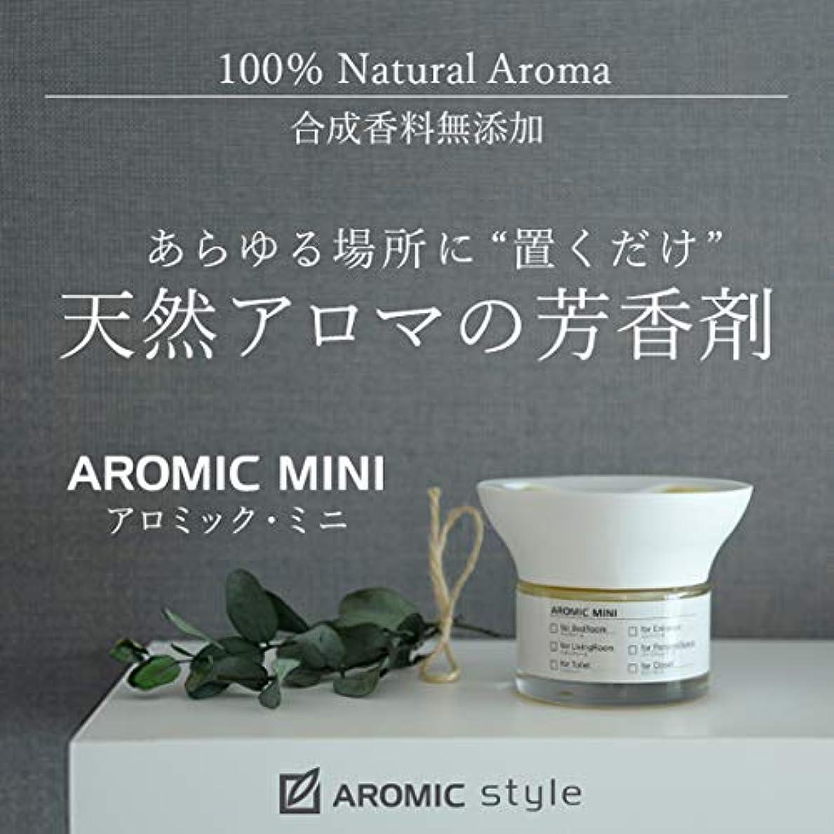 スカイあいにく口ひげAROMIC style アロマディフューザー アロミック?ミニ 水を使わない 水なし アロマ アロマポット (for Closet)