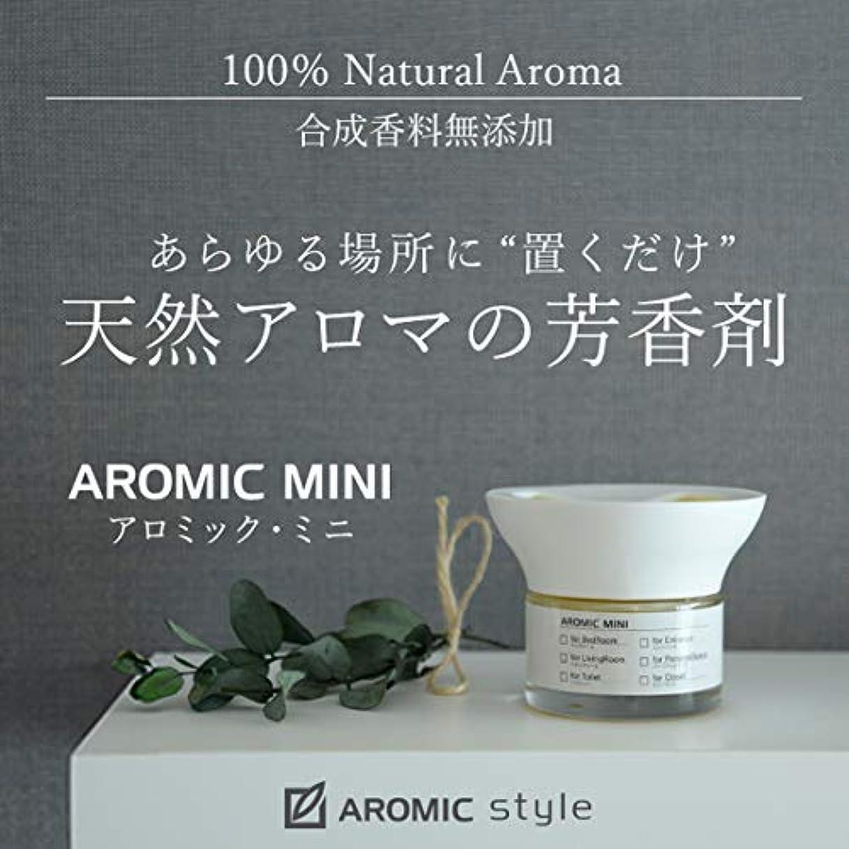 備品解放だますAROMIC style アロマディフューザー アロミックミニ【for LivingRoom】