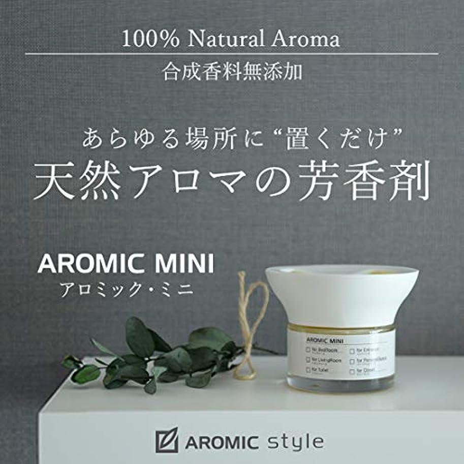 逃す夕暮れナンセンスAROMIC style アロマディフューザー アロミックミニ【for LivingRoom】