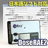 ガイガーカウンター 米国DoseRAE2 PRM1200 高性能放射線測定器 【日本語説明書・1年間保証】