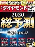 週刊ダイヤモンド 2019年12/28・ 2020年1/4合併号 [雑誌]