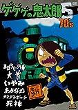 ゲゲゲの鬼太郎 70's5 [DVD]
