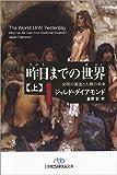 昨日までの世界(上) 文明の源流と人類の未来 (日経ビジネス人文庫) 画像