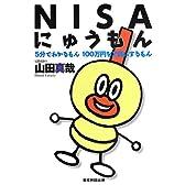 NISAにゅうもん ~5分でわかるもん 100万円を2倍にするもん~