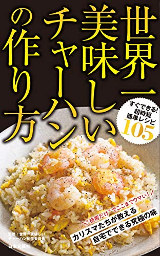 【Kindleセール】日本文芸社61周年で61冊が99円になる「秋のレシピ本祭り」(11/3まで)
