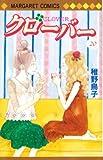クローバー 20 (マーガレットコミックス)