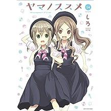 ヤマノススメ 14 (アース・スターコミックス)