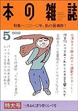 5月 三角おにぎり背くらべ号 No.323