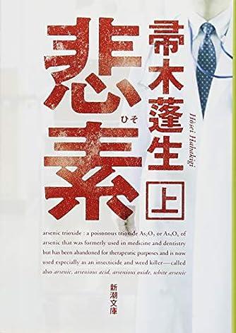 悲素(上) (新潮文庫)