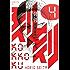 刻刻(4) (モーニングコミックス)