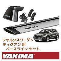 [YAKIMA 正規品] VW フォルクスワーゲン ティグアン ベースラックセット (ベースライン+ベースクリップ117,131+ジェットストリームバーM) ブラック