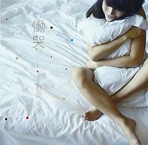 慟哭/タッチ(DVD付)