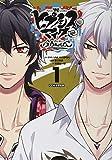 CD付き ヒプノシスマイク -Division Rap Battle- side B.B & M.T.C(1)限定版 (シリウスコミックス)