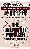 1分間マネジャーの時間管理 (フェニックスシリーズ)