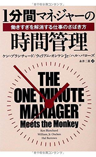 1分間マネジャーの時間管理 (フェニックスシリーズ)の詳細を見る