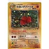 ポケモンカードゲーム 01b051 わるいダグトリオ (特典付:限定スリーブ オレンジ、希少カード画像) 《ギフト》