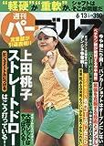 週刊パーゴルフ 2017年 6/13 号 [雑誌]