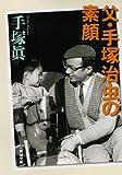 父・手塚治虫の素顔 (新潮文庫)