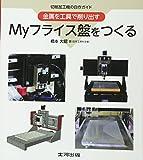 Myフライス盤をつくる―切削加工機の自作ガイド