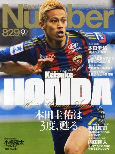 Sports Graphic Number (スポーツ・グラフィック ナンバー) 2013年 6/13号 [雑誌]の詳細を見る